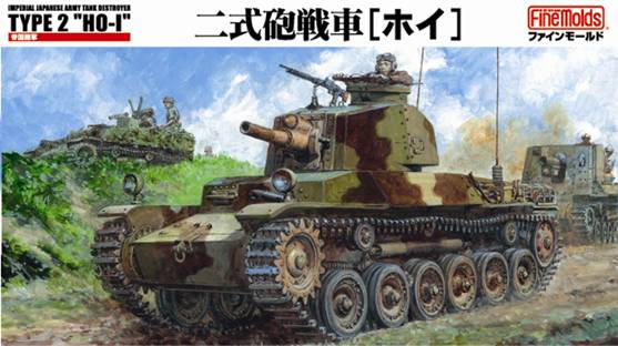 IJA Tank Destroyer Type 2 HO-I - Image 1