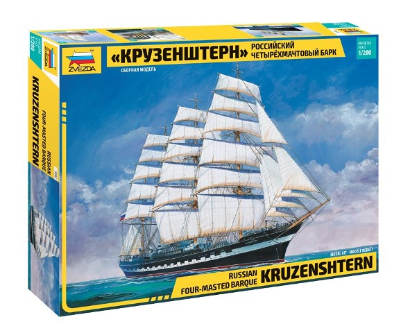 """Krusenstern"" Sailing Ship - Image 1"