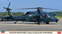 UH-60J(SP) Rescue Hawk Chitose Air Rescue 60th ANNIVERSARY