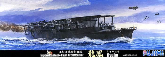 1//700 Fujimi IJN Ryuho Aircraft Carrier 1945