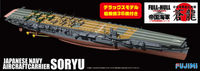 Japanese Navy Aircraft Carrier Soryu FULL HULL