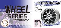 Wheel Series No.103 BBS RG346 17-inch - Image 1