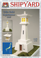 Udo Saki Lighthouse nr 96 skala 1:87 - Image 1