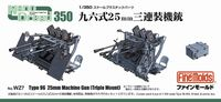 Type 96 25mm Machine Gun [Triple Mount] - Image 1