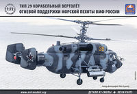 Russian Navy Marines fire support helicopter Type 29 - Image 1