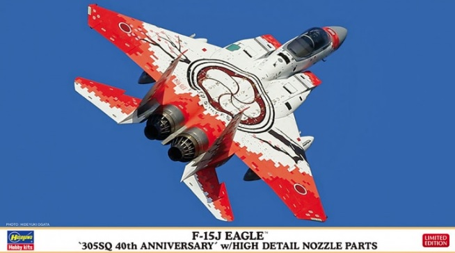 F-15J Eagle `305SQ 40th Anniversary w/High Detail Nozzle Parts Limited Edition - Image 1