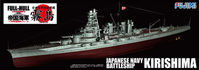 Japanese Navy Battleship Kirishima FULL HULL