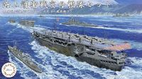 Maritime Escort Warfare Aircraft Carrier Set